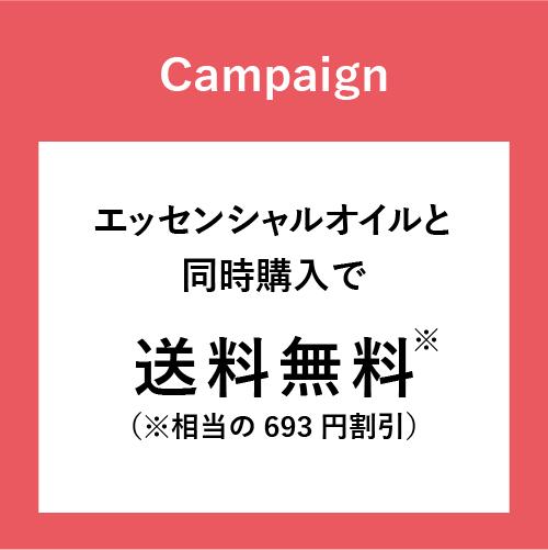 キャンペーン:エッセンシャルオイルと同時購入で送料無料※相当の693円引き