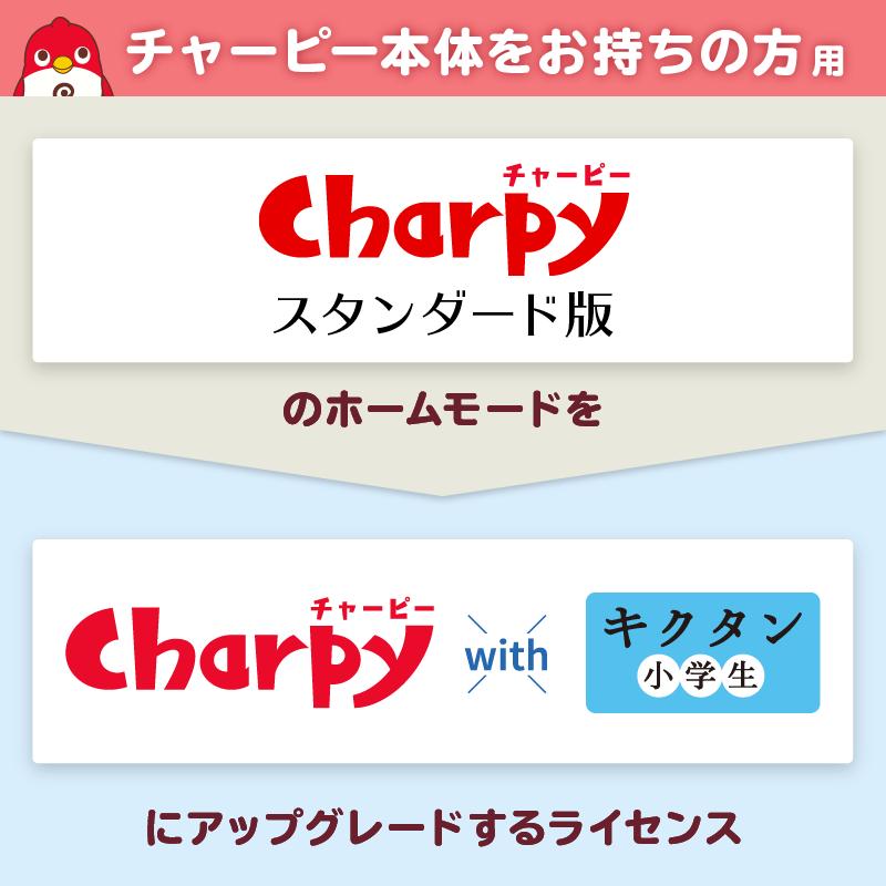 『チャーピー(スタンダード)』のホームモードを「チャーピー with キクタン小学生」に変更するアップグレードライセンス