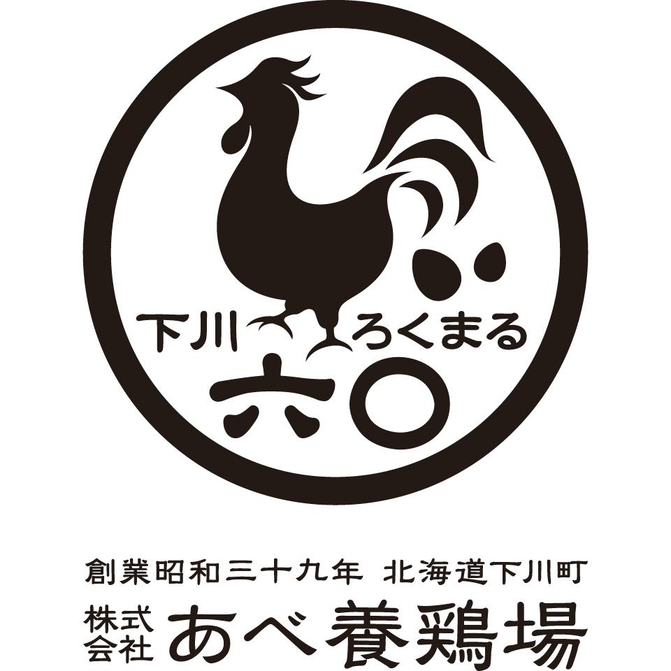 あべ養鶏場 みんわらセット ※送料込み
