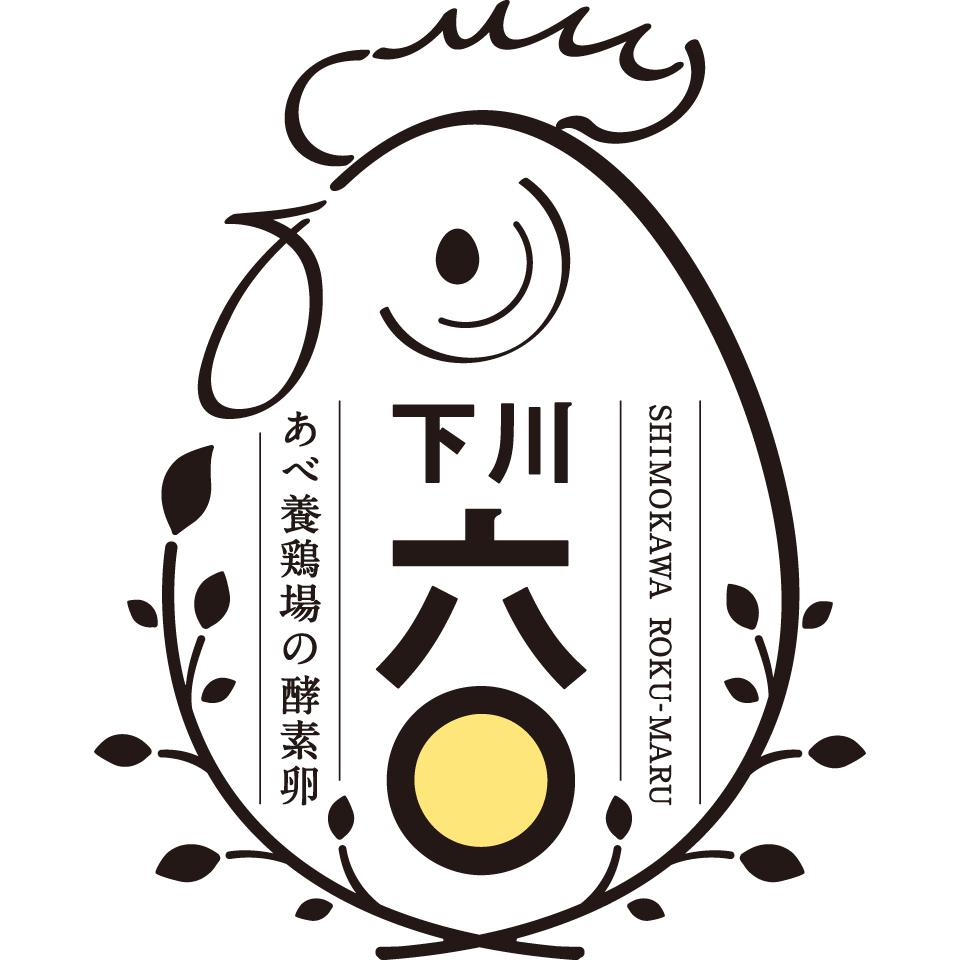 あべ養鶏場 えっぐぷりん(6個入り) ※送料込み