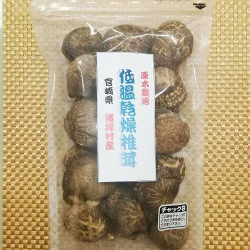原木栽培低温乾燥椎茸(※送料込み)