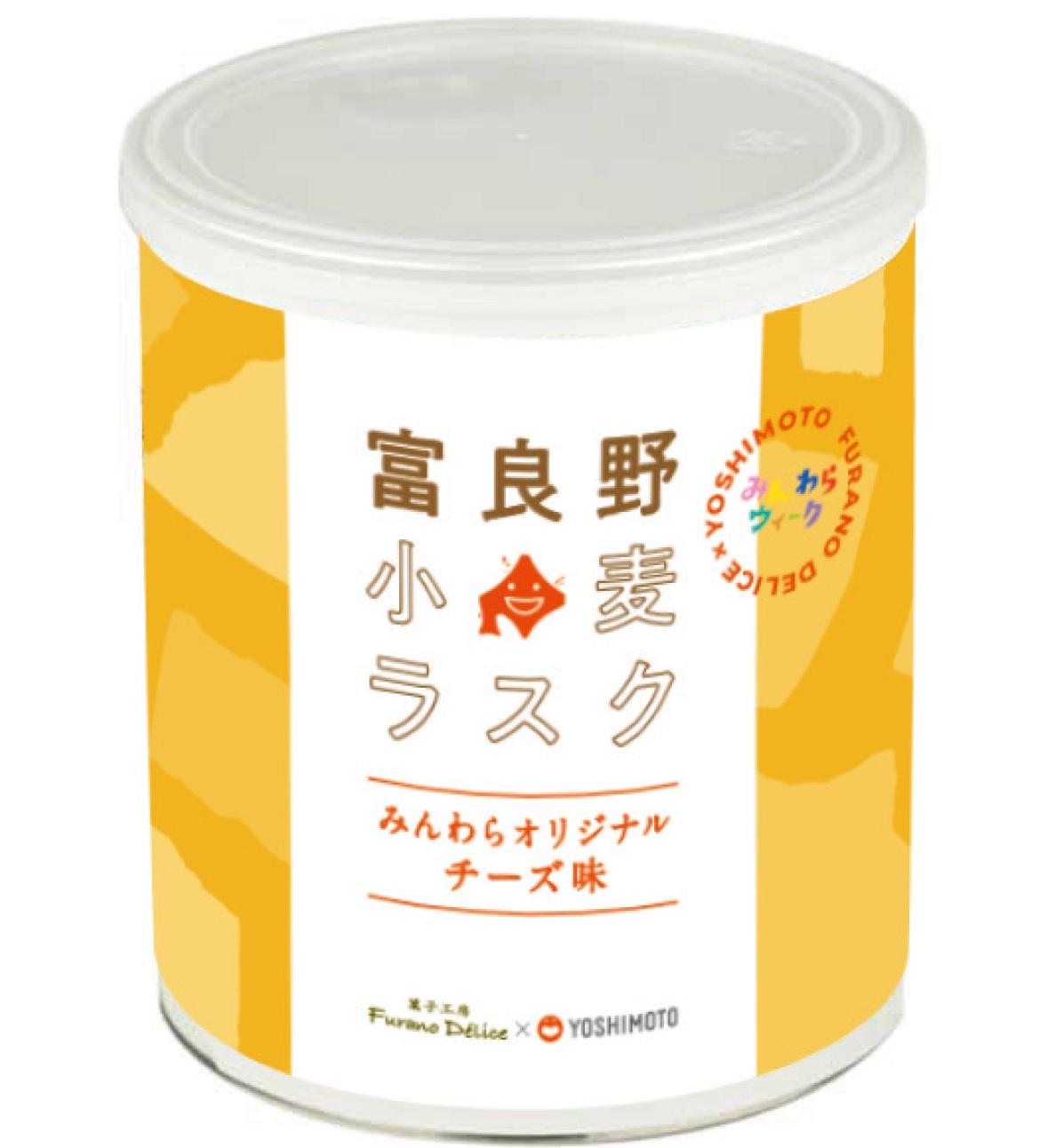 富良野小麦ラスク みんわらオリジナルチーズ味 2缶セット