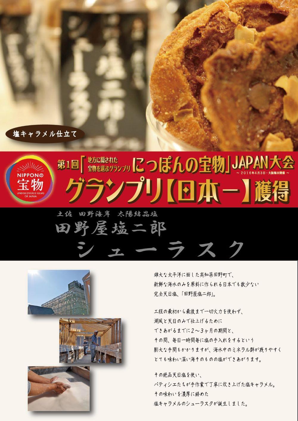 田野屋塩二郎プチシューラスク(12枚入)(※送料込み)