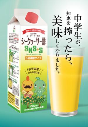 シークヮーサー酢 SKS+S