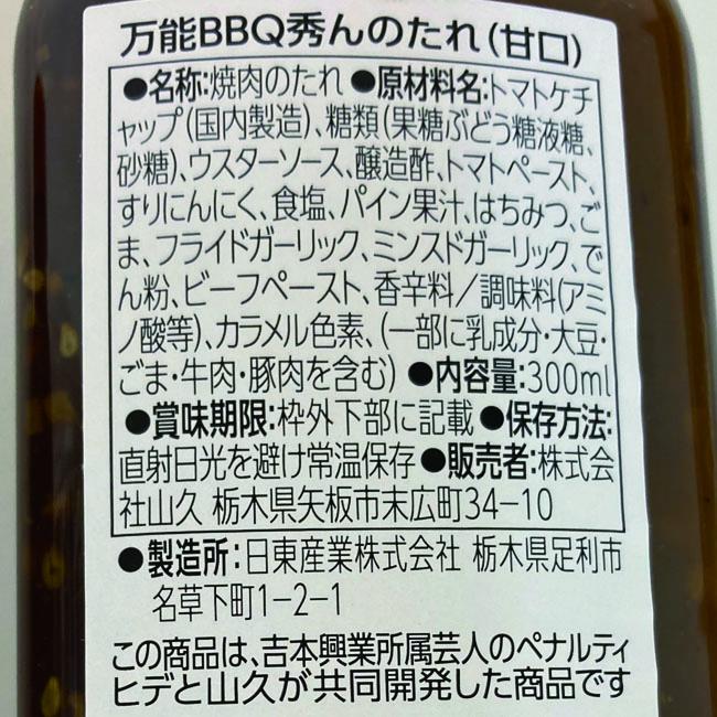 秀んのタレ(甘口・辛口) 2本セット ※送料込み
