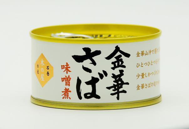 金華さば缶詰 8缶セット(※送料込み)