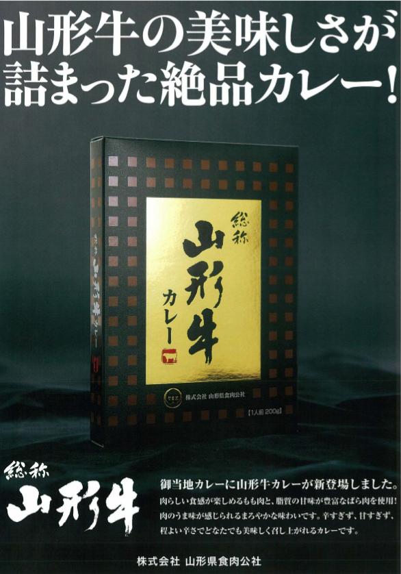 総称山形牛カレー・認定山形豚カレー詰合せセット(6個入り) (※送料込み)