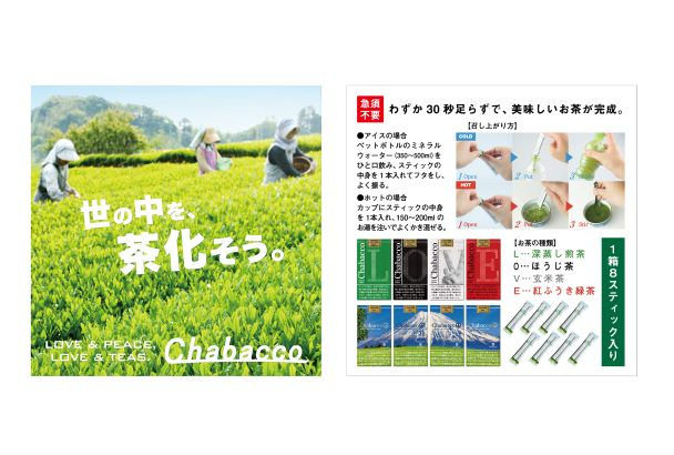 【Cheeky's store限定パッケージ】Chabacco 4種ギフトセット(※送料込み)