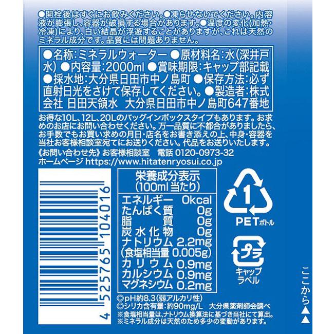 日田天領水 12リットル × 2箱セット(バッグインBOX)