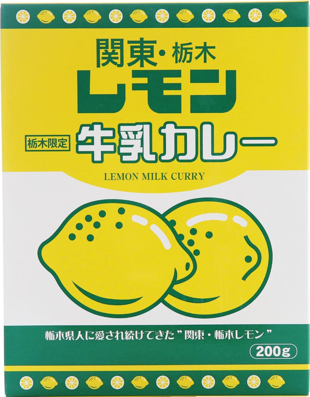 関東・栃木レモン牛乳カレー ※送料込み