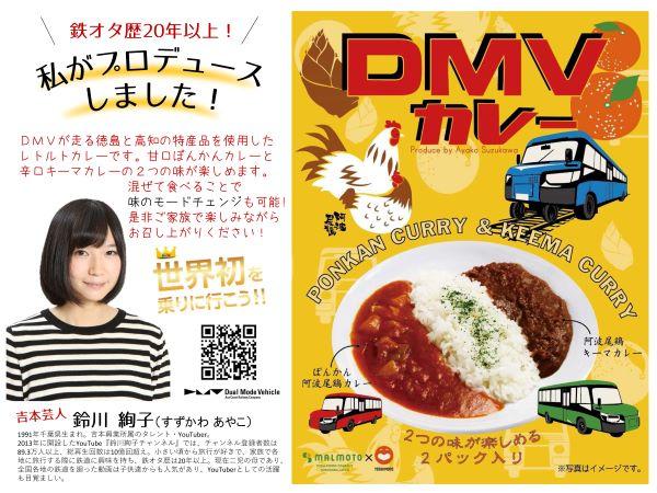 DMVカレー(鈴川絢子プロデュース)