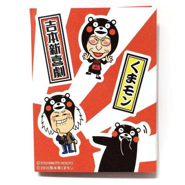 【セール】くまモン×吉本新喜劇コラボ ブック型ふせん