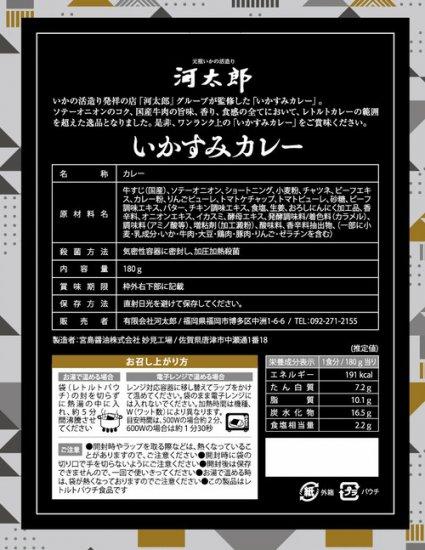 【お得!】河太郎 いかすみカレー(5個セット) ※送料込み