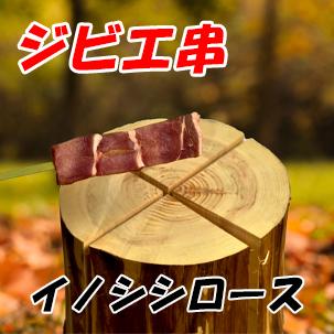 冷凍ジビエ串 イノシシロース(5本入り)