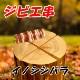 冷凍ジビエ串 イノシシバラ(5本入り)