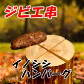 冷凍ジビエ串 イノシシハンバーグ(3本入り)