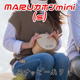 MARUカホンmini(S)