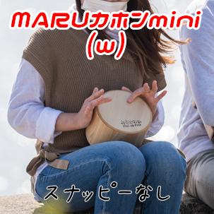 MARUカホンmini(W)