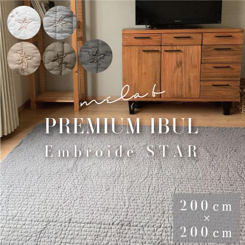 Ibul_Embroide STAR 200*200