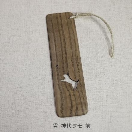 木のしおり(いぬ)                   ※2枚セット
