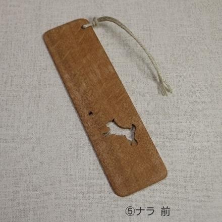 木のしおり(いぬ)                   ※2枚セット<送料:ポスト便250円>