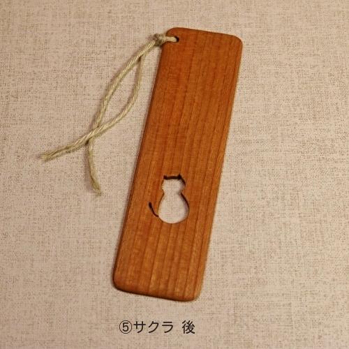 木のしおり(ねこ)                   ※2枚セット<送料:ポスト便250円>
