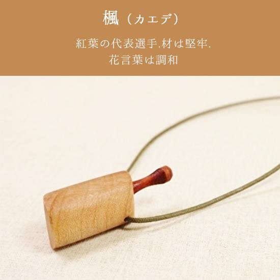 木のアロマペンダント 【アロマオイル付き】