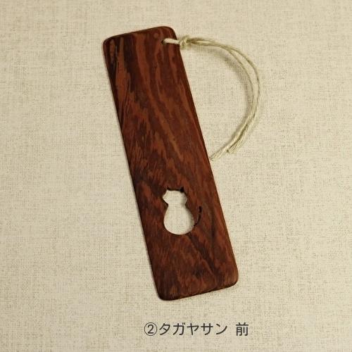 木のしおり(いぬ&ねこ)                   ※2枚セット