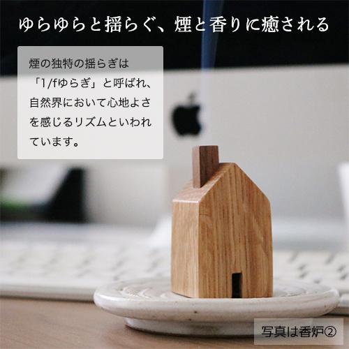 小さな家の香炉�・白檀のお香セット