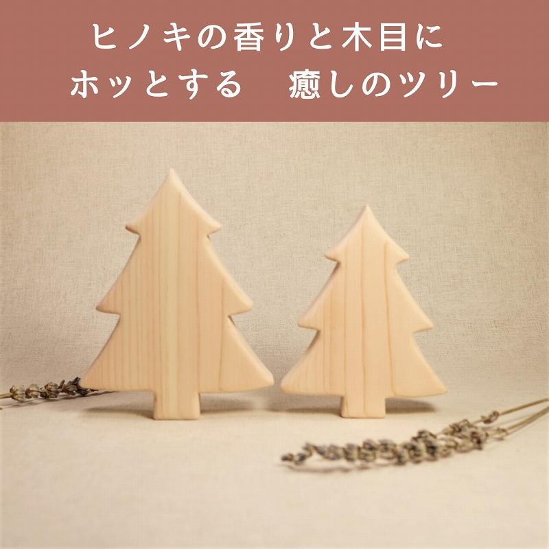 ヒノキのツリー 【2個セット】