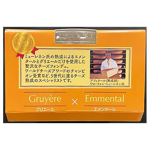 チーズ専門店のチーズフォンデュ(レンジ加熱用)