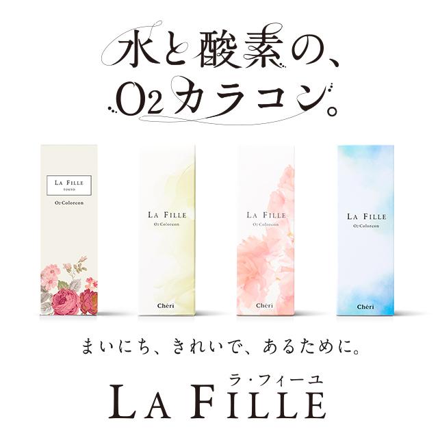 【送料無料】 ラ・フィーユ 10枚パック 【 O2オリーブ / O2モカ 】