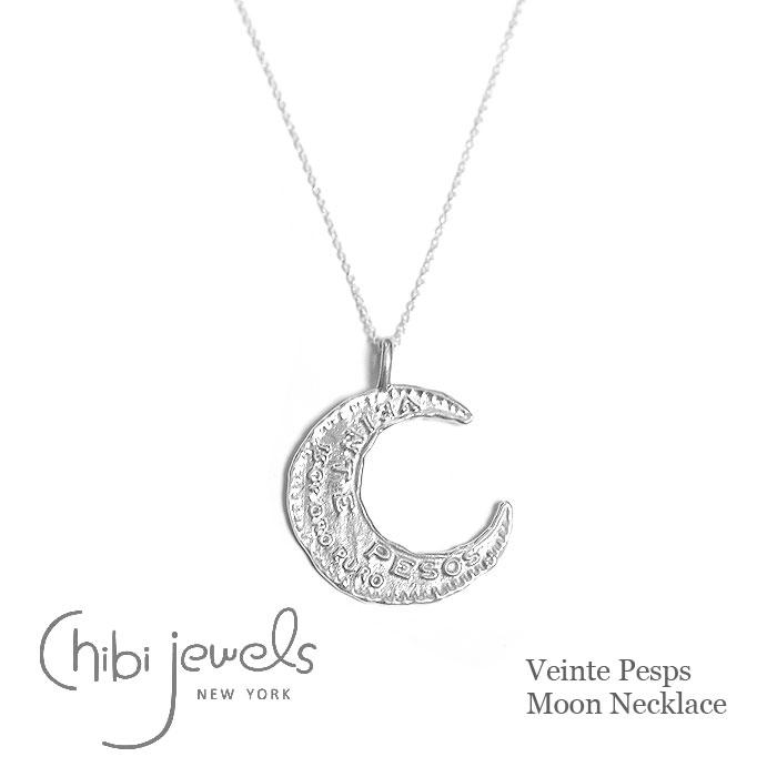 メキシコ 20ペソ 金貨 コインネックレス 月 ムーン モチーフ シルバー ネックレス SV925 Veinte Pesos Moon Necklace (Silver)