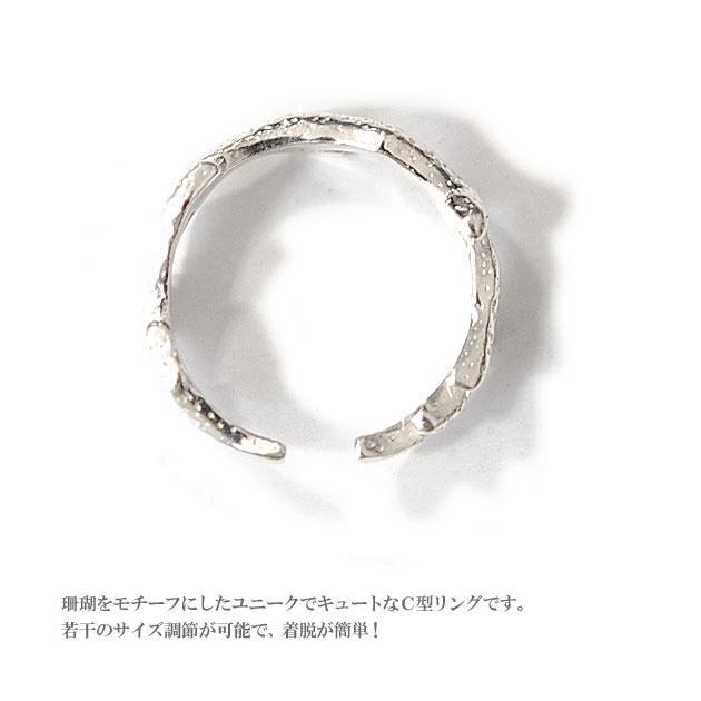 珊瑚 サンゴモチーフ シルバー C型リング 指輪 Coral Branch Ring (Silver)