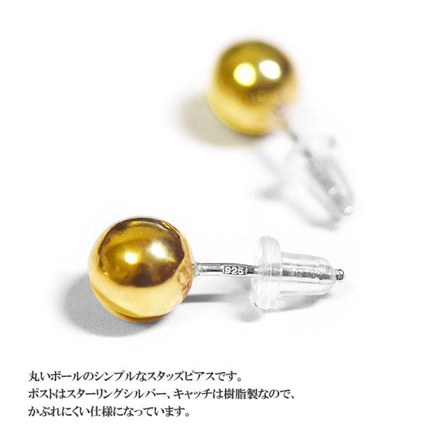 【受注販売】 シンプル ゴールド スタッズ ピアス Lサイズ 14金仕上げ Simple Gold Studs Earrings (Gold Plated)
