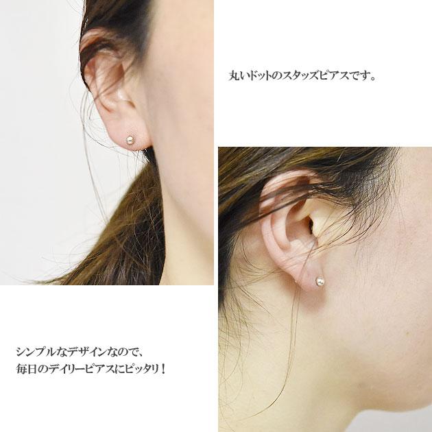シンプル シルバー ドット スモール スタッズピアス  Small Drop Ball Studs Earrings (Silver)
