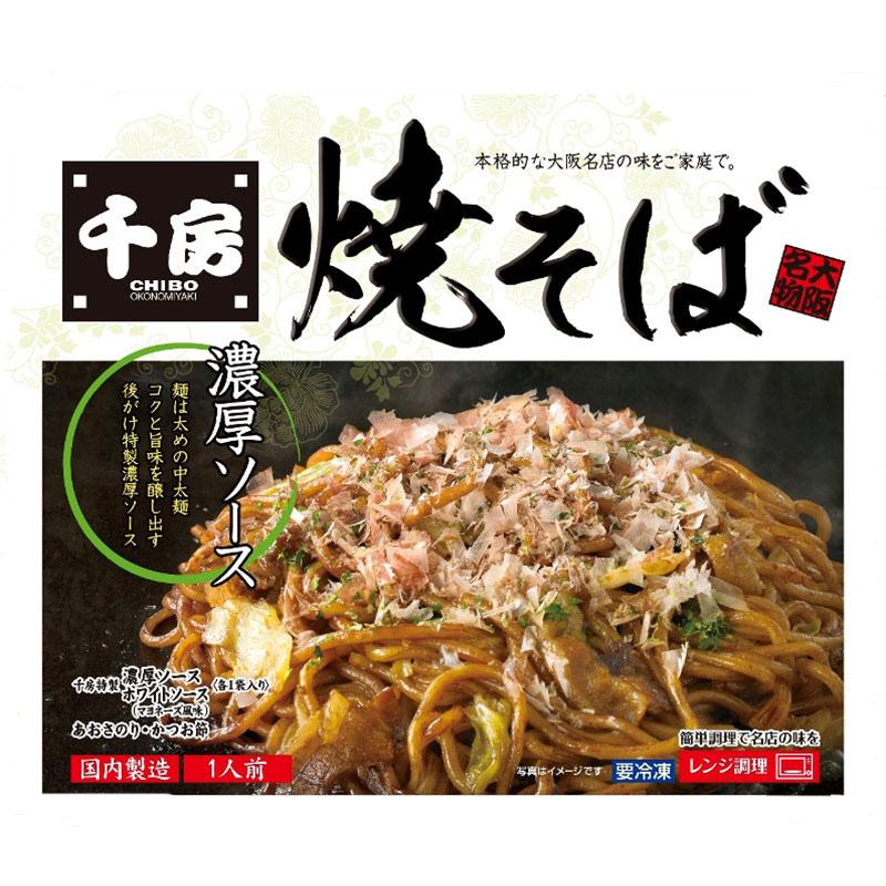 千房大阪名店の味焼そば236g