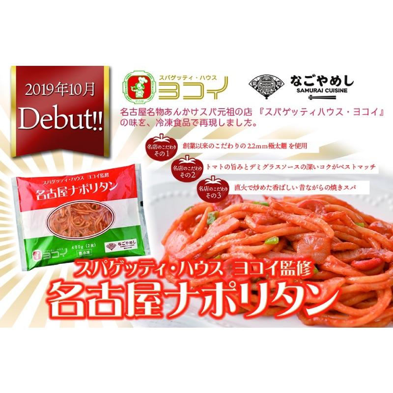 スパゲッティ・ハウスヨコイ監修 名古屋ナポリタン(2食入り)