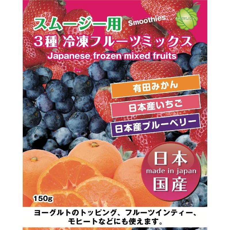 スムージー用 国産フルーツミックス 150g