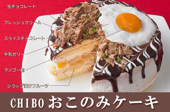 CHIBO おこのみケーキ4号(フルーツミックス)
