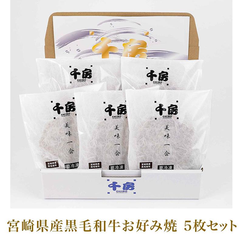 千房 宮崎県産黒毛和牛お好み焼5枚セット(HM50)