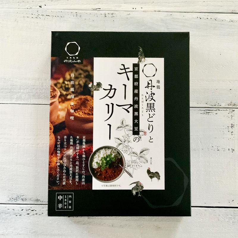 地鶏丹波黒どりと京都府産丹波黒大豆のキーマカリー