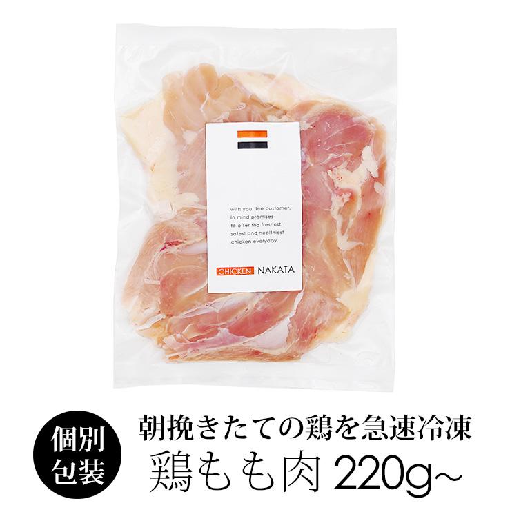 国産 鶏肉 紀州うめどり もも肉 220〜250g 冷凍 (和歌山県産 銘柄鶏 鶏モモ肉)【紀の国みかん鶏での代用出荷】
