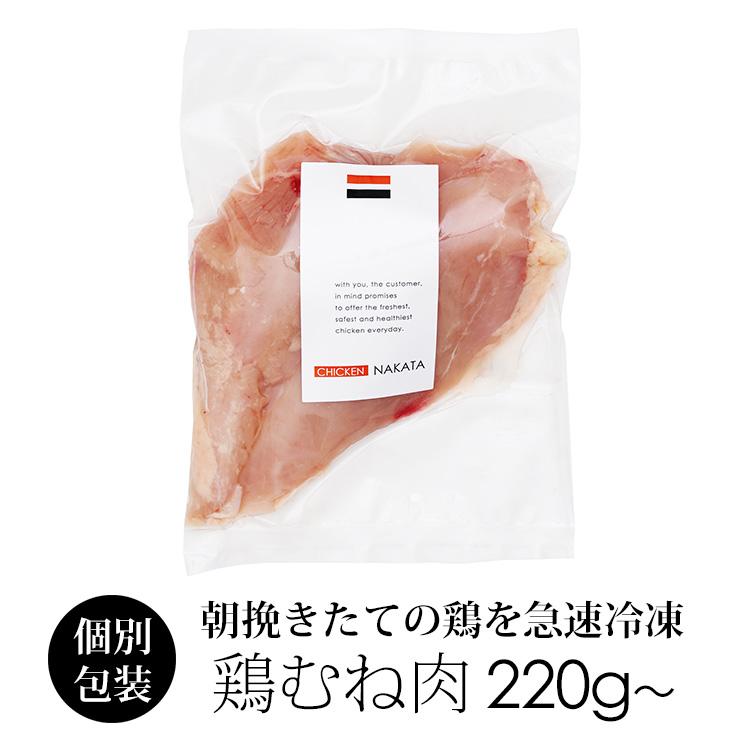 国産 鶏肉 紀州うめどり むね肉 250g (和歌山県産 銘柄鶏 鶏ムネ肉)【紀の国みかん鶏での代用出荷】