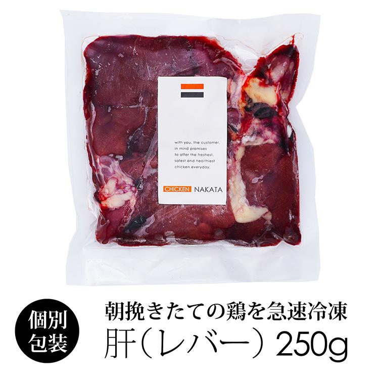 国産 鶏肉 紀州うめどり 肝 250g (和歌山県産 銘柄鶏 レバー)【紀の国みかん鶏での代用出荷】