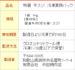 国産 特選 牛すじ 1kg (冷凍 牛筋 牛スジ肉 牛肉)