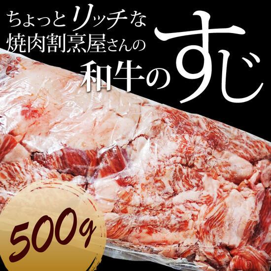 国産 特選 牛すじ 500g (冷凍 牛筋 牛スジ肉 牛肉)