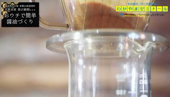お醤油つくりキット 湯浅醤油 醤油こうじ使用 (醤油発祥の地 湯浅町のおウチで簡単 手作りしょうゆ体験キット) [送料無料]