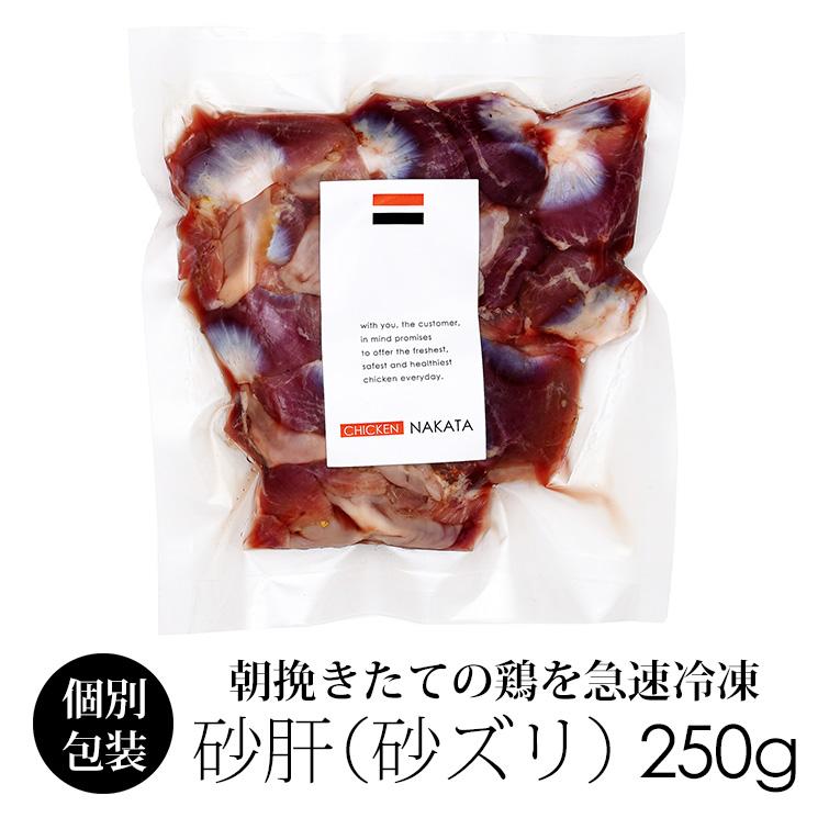 国産 鶏肉 紀州うめどり 砂肝 250g (和歌山県産 銘柄鶏 すなぎも)【紀の国みかん鶏での代用出荷】