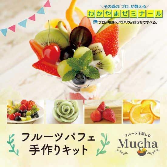 フルーツパフェキット 果物 ホイップ入り  (おウチで簡単パフェ作りセット) [送料無料]